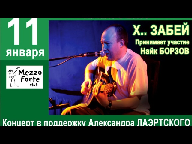 Х..Забей в поддержку Александра Лаэртского♛(11.01.2013г.)