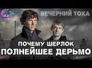 Почему Шерлок - дерьмо. Разбор переоцененной пустышки.