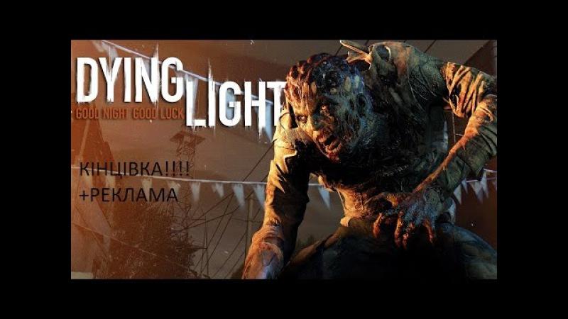 Dying Light Кінцівка