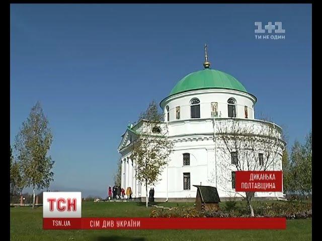Містечка Полтавщини Диканька та Опішня претендують на місце в рейтингу Сім див ...
