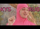 PINK GUY - KILL YOURSELF [RUS SUB] РОЗОВЫЙ ПАРЕНЬ - УБЕЙ СЕБЯ