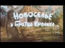 Новоселье у Братца Кролика мультфильм, 1986