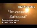 Что скажете батюшка Выпуск №36 Духовный меч кесаря