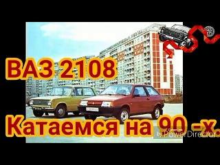 ВАЗ 2108. Катаемся на 90 х.