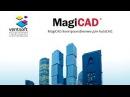 MagiCAD Электроснабжение для AutoCAD 2016 11