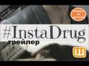 InstaDrug (первый русский трейлер)
