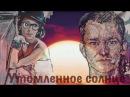 Нани Ева и Евгений Лебедев - Утомленное солнце