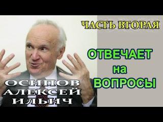 Ответы на вопросы именитого богослова Алексея Ильича Осипова дорогого стоят. ЧА...