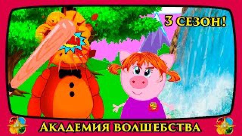 АКАДЕМИЯ ВОЛШЕБСТВА 3 сезон 5 серия Свинка Пеппа и ФРЕДДИ Мультики на русском