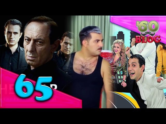 ԾՕ BLOG 65 Vorogayt / Vazir knojd mot / Kayaran / Ete gtnem qez / Arajnordnere / Full house 5