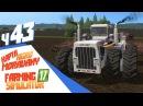 Большой Bud в селе! - ч43 Farming Simulator 17