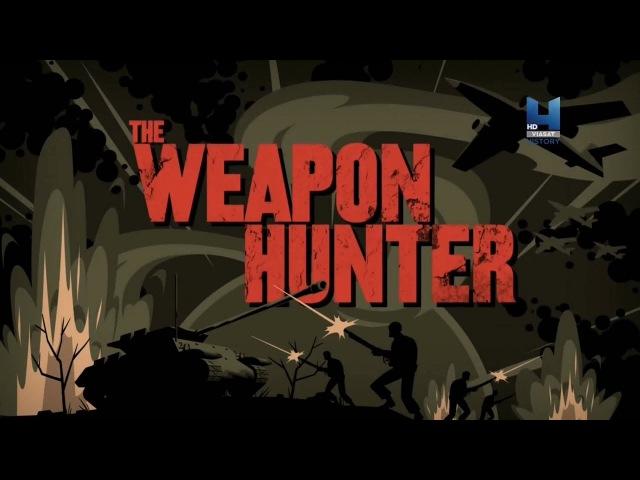Охотник за оружием 2 сезон 1 серия Вьетнамский дорожный воин / 2017 / HD