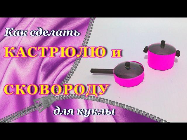 Как сделать КАСТРЮЛЮ и СКОВОРОДУ. Посуда для кукол. DIY. How to make pot and pan for doll kitchen