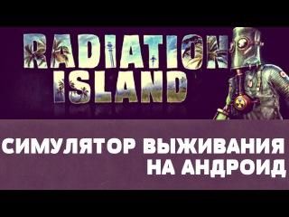 Radiation Island- Качественный симулятор выживания на Android