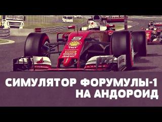F1 2016 - Достойный симулятор Формулы - 1 на Android