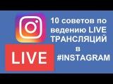10 советов Как вести LIVE ТРАНСЛЯЦИИ в INSTAGRAM + МЕГА конкурс!