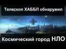 Фото телескопа Хаббл/ Космический город обнаружен телескопом Хаббл/ Базы пришел...