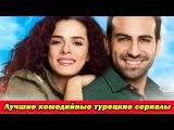 Лучшие турецкие комедийные сериалы. ТОП-10  Best Turkish comedy series. TOP-10