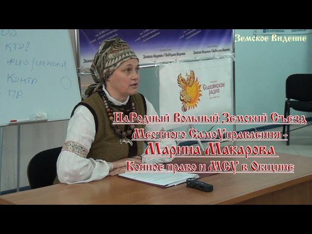 НаРодный Вольный Земский Съезд МСУ - Марина Макарова Копное право и МСУ в Общине.