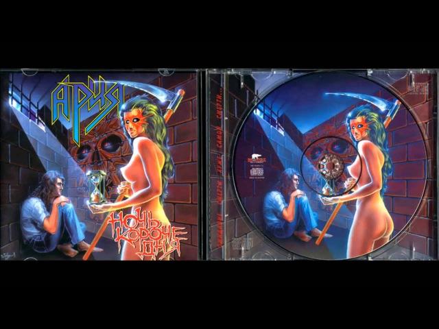 Ария - Ночь Короче Дня (Full Album 1995)