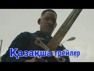 Жарық(Яркость)-Қазақша трейлер(2017)