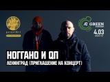 Ноггано и QП - Ленинград (#РР)