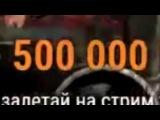 Джову (Jove) задонатили 500 000 тысяч рублей, топ донат