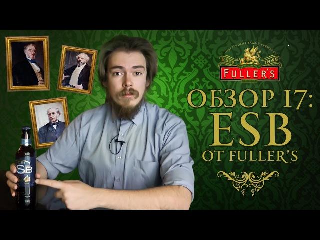 Обзор №17: Пиво ESB от Fuller's (Англия)