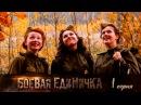 Боевая единичка 2015 г., Россия Серия 1