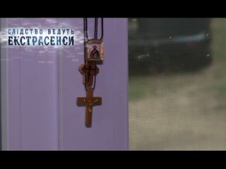 Страшный дом — Слідство ведуть екстрасенси. Сезон 6. Выпуск 74 от 21.05.17