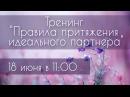 """Тренинг """"Правила притяжения идеального партнера"""" Арзу Кабарухина"""