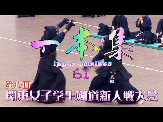 高画質 一本集 H28第17回関東女子学生剣道新人戦大会 ippon omnibus 61