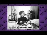 Вечерний Ургант. Пойдем в кино, Оксана! (07.03.2017)