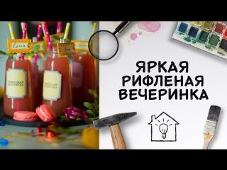DIY | Яркая рифлёная вечеринка / Незабываемое поздравление [Идеи для жизни]