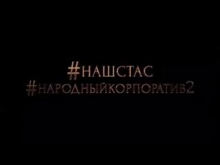 Тизер клипа на песню Там за горизонтом Стас Михайлов