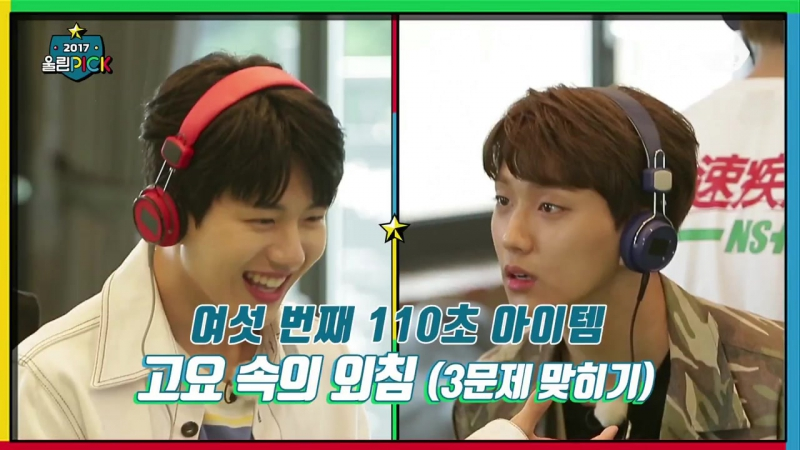 [VK][2017 WoollimPICK] How can WOOLLIM become WOOYU 110sec shouting in silence game! Ep.6 part 2