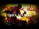 Dark Souls 3 1 Гундир и Вордт