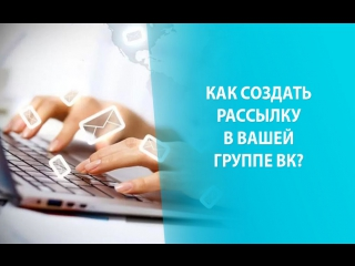 Как создать рассылку в группе ВКонтакте?