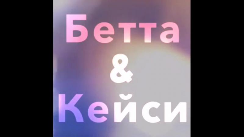 Бетта и Кейси