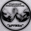 """Студенческий Строительный Отряд """"Дружба"""""""