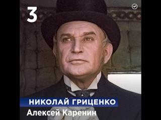 9 героев русской литературы в нашем и зарубежном кино