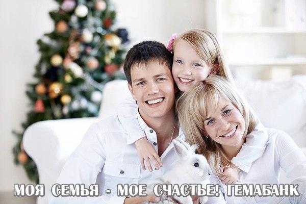 Праздники в кругу любимой семьи - великое счастье! Берегите любимых!
