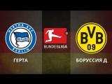 Гертa - Бoруссия Дoртмунд 2-1 (11.03.17)