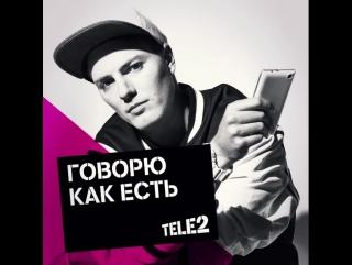 Новые лица Tele2