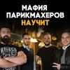 День Мафии Парикмахеров в Москве