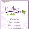Арт Студия Ti Amo
