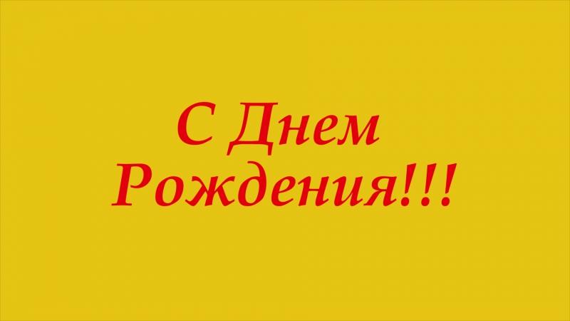 С днем рождения,дорогая Наталья Александровна!