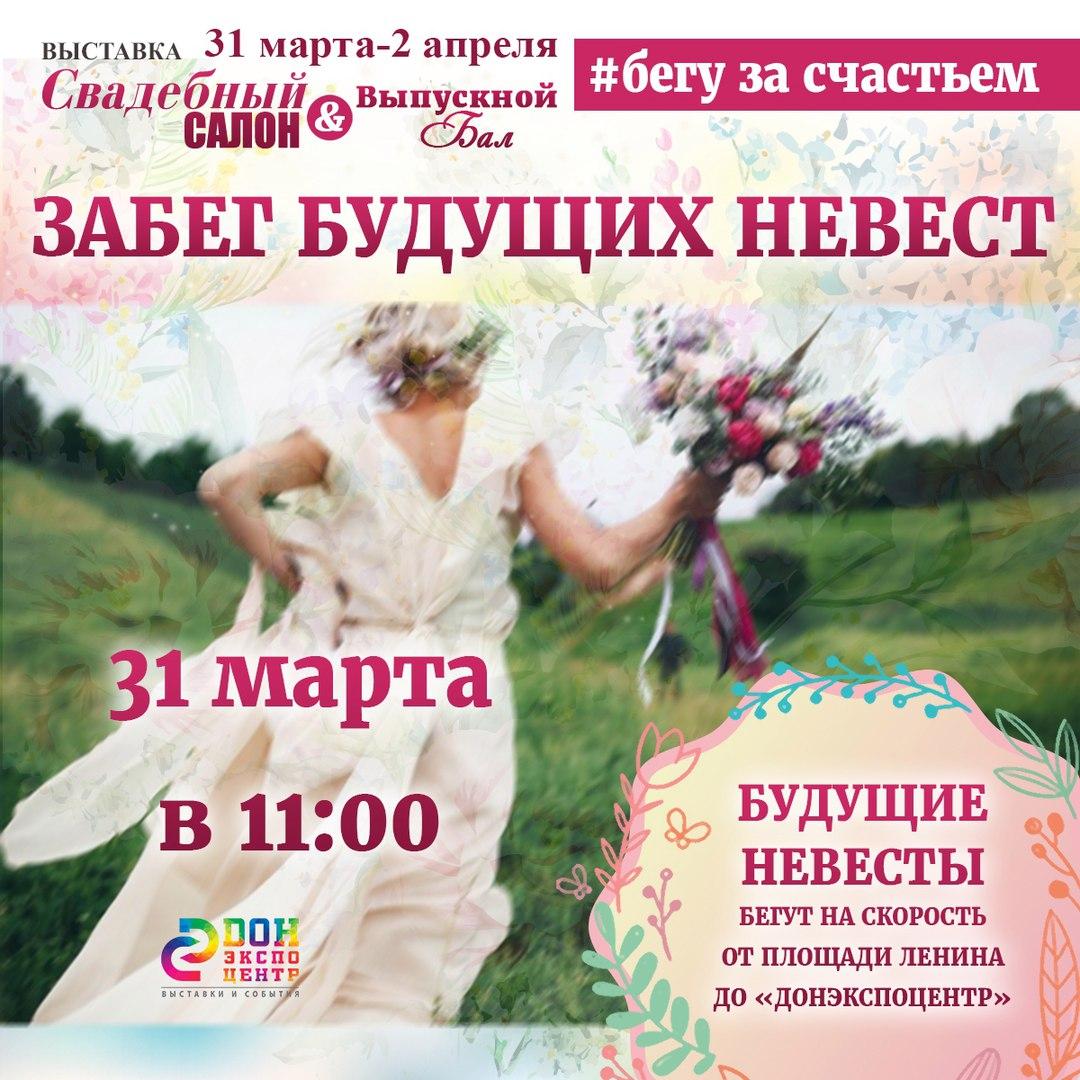«Бегом за счастьем» - выставки «Свадебный салон & Выпускной бал» откроются массовым забегом невест