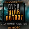 Подслушано Автомобилистов | Иваново