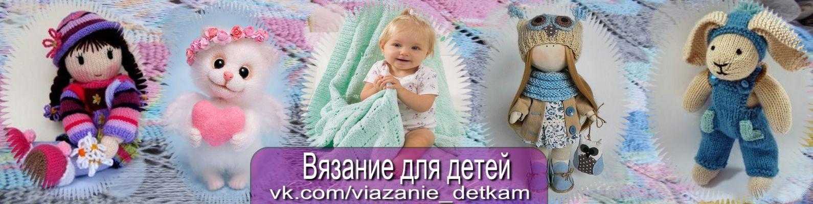 вязание для детей вконтакте